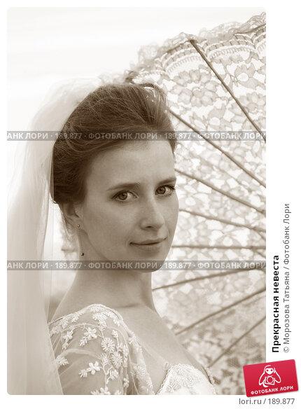 Прекрасная невеста, фото № 189877, снято 18 августа 2007 г. (c) Морозова Татьяна / Фотобанк Лори