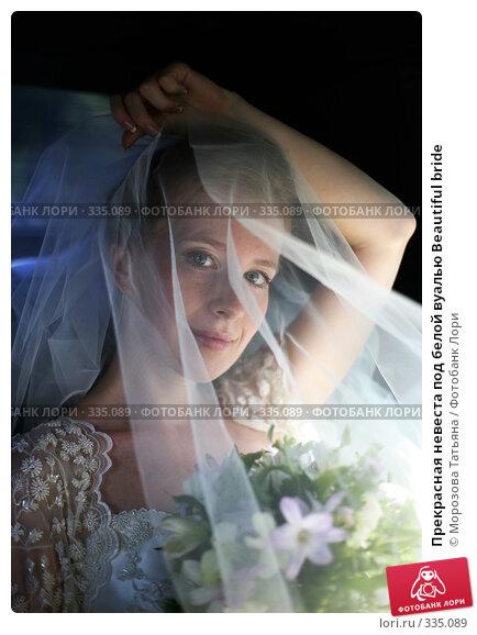 Прекрасная невеста под белой вуалью Beautiful bride, фото № 335089, снято 18 августа 2007 г. (c) Морозова Татьяна / Фотобанк Лори