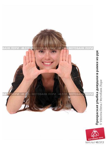 Прекрасная улыбка девушки в рамке из рук, фото № 48513, снято 25 мая 2007 г. (c) Vdovina Elena / Фотобанк Лори