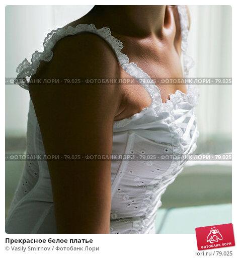 Прекрасное белое платье, фото № 79025, снято 25 августа 2007 г. (c) Vasily Smirnov / Фотобанк Лори