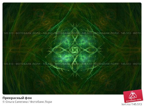 Прекрасный фон, иллюстрация № 145513 (c) Ольга Сапегина / Фотобанк Лори