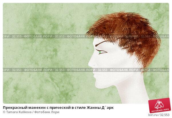 Прекрасный манекен с прической в стиле Жанны Д`арк, иллюстрация № 32553 (c) Tamara Kulikova / Фотобанк Лори