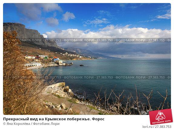 Купить «Прекрасный вид на Крымское побережье. Форос», фото № 27383753, снято 31 декабря 2017 г. (c) Яна Королёва / Фотобанк Лори