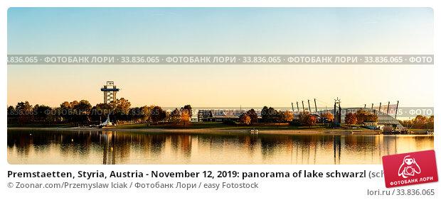 Купить «Premstaetten, Styria, Austria - November 12, 2019: panorama of lake schwarzl (schwarzlsee), event location of the lake festival near the styrian capitol graz in austria. Lake resort complex.», фото № 33836065, снято 12 ноября 2019 г. (c) easy Fotostock / Фотобанк Лори