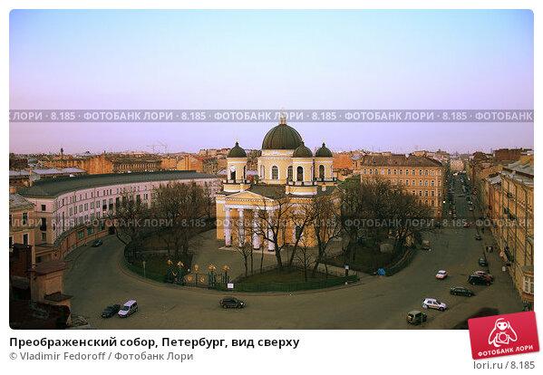 Преображенский собор, Петербург, вид сверху, фото № 8185, снято 18 апреля 2005 г. (c) Vladimir Fedoroff / Фотобанк Лори