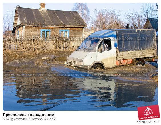 Преодолевая наводнение, фото № 129749, снято 11 апреля 2005 г. (c) Serg Zastavkin / Фотобанк Лори