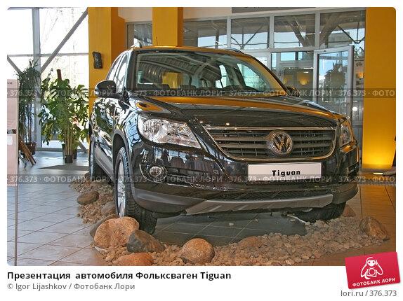 Купить «Презентация  автомобиля Фольксваген Tiguan», фото № 376373, снято 25 июля 2008 г. (c) Igor Lijashkov / Фотобанк Лори
