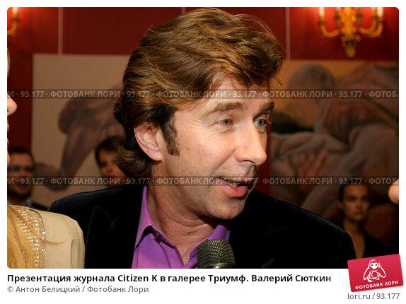 Презентация журнала Citizen K в галерее Триумф. Валерий Сюткин, фото № 93177, снято 2 октября 2007 г. (c) Антон Белицкий / Фотобанк Лори