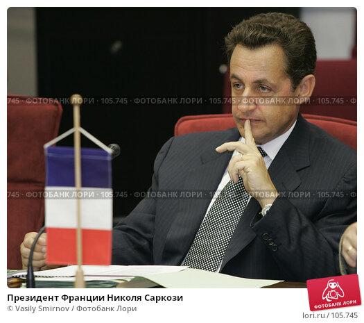 Президент Франции Николя Саркози, фото № 105745, снято 17 сентября 2004 г. (c) Vasily Smirnov / Фотобанк Лори
