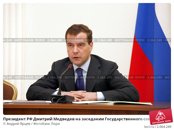 Президент РФ Дмитрий Медведев на заседании Государственного совета в Туле, фото № 2064249, снято 11 марта 2009 г. (c) Андрей Ярцев / Фотобанк Лори
