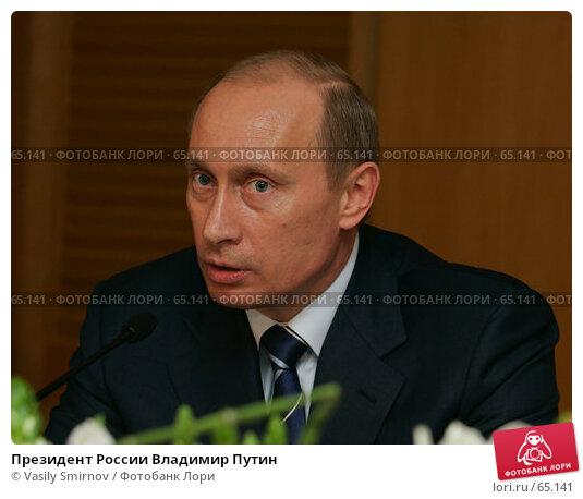 Президент России Владимир Путин, фото № 65141, снято 28 апреля 2005 г. (c) Vasily Smirnov / Фотобанк Лори