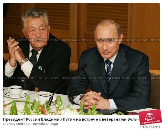 Президент России Владимир Путин на встрече с ветеранами Великой Отечественной войны, фото № 63941, снято 28 апреля 2005 г. (c) Vasily Smirnov / Фотобанк Лори