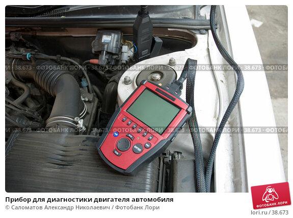 Прибор для диагностики двигателя автомобиля, фото № 38673, снято 8 июня 2005 г. (c) Саломатов Александр Николаевич / Фотобанк Лори