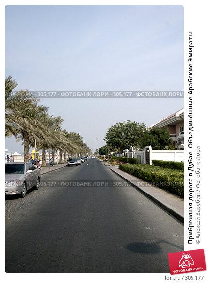 Прибрежная дорога в Дубае. Объединённые Арабские Эмираты, фото № 305177, снято 18 ноября 2007 г. (c) Алексей Зарубин / Фотобанк Лори