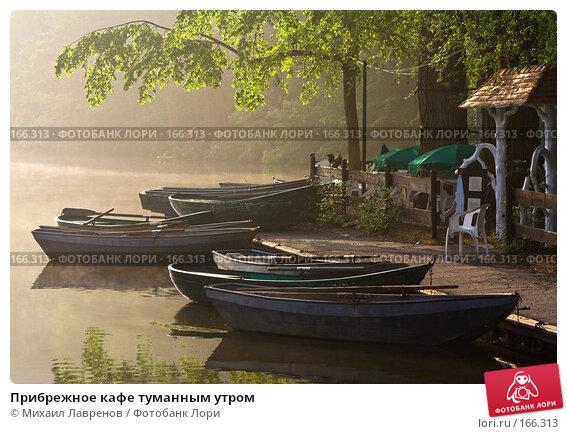 Прибрежное кафе туманным утром, фото № 166313, снято 27 апреля 2007 г. (c) Михаил Лавренов / Фотобанк Лори