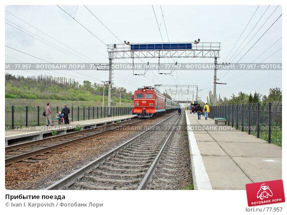 Прибытие поезда, фото № 77957, снято 9 мая 2007 г. (c) Ivan I. Karpovich / Фотобанк Лори