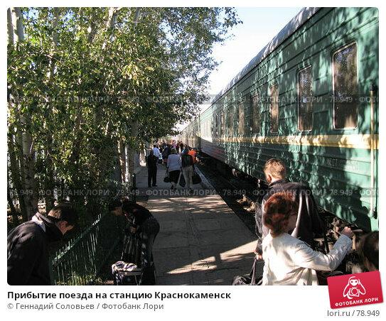 Прибытие поезда на станцию Краснокаменск, фото № 78949, снято 2 сентября 2007 г. (c) Геннадий Соловьев / Фотобанк Лори