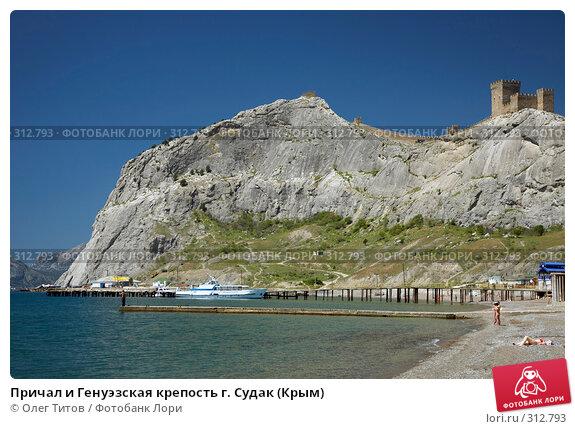 Причал и Генуэзская крепость г. Судак (Крым), фото № 312793, снято 18 мая 2008 г. (c) Олег Титов / Фотобанк Лори