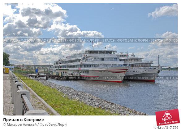 Причал в Костроме, фото № 317729, снято 8 июня 2008 г. (c) Макаров Алексей / Фотобанк Лори