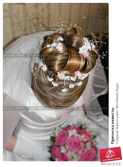 Прическа невесты, эксклюзивное фото № 2113, снято 17 июня 2005 г. (c) Ирина Терентьева / Фотобанк Лори