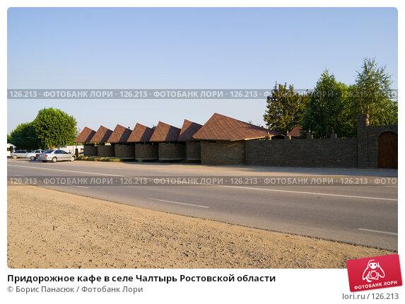 Придорожное кафе в селе Чалтырь Ростовской области, фото № 126213, снято 18 июля 2007 г. (c) Борис Панасюк / Фотобанк Лори