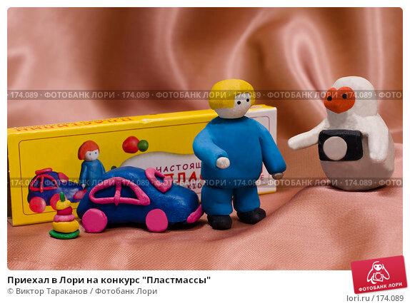 """Приехал в Лори на конкурс """"Пластмассы"""", эксклюзивное фото № 174089, снято 11 января 2008 г. (c) Виктор Тараканов / Фотобанк Лори"""