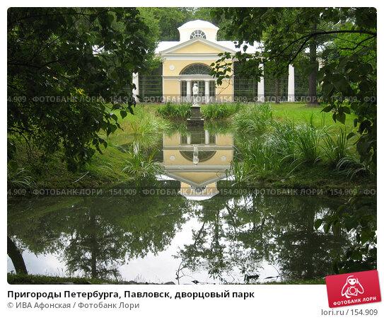 Пригороды Петербурга, Павловск, дворцовый парк, фото № 154909, снято 25 августа 2006 г. (c) ИВА Афонская / Фотобанк Лори