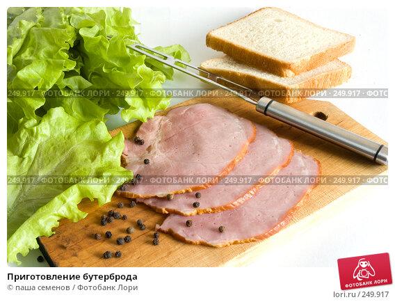 Приготовление бутерброда, фото № 249917, снято 29 ноября 2007 г. (c) паша семенов / Фотобанк Лори