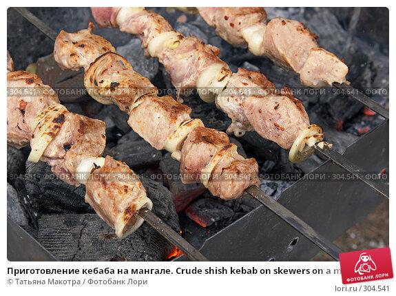 Приготовление кебаба на мангале. Crude shish kebab on skewers on a mangal, фото № 304541, снято 1 мая 2008 г. (c) Татьяна Макотра / Фотобанк Лори