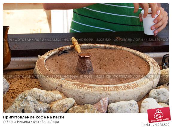 Купить «Приготовление кофе на песке», фото № 4228529, снято 16 августа 2012 г. (c) Елена Ильина / Фотобанк Лори