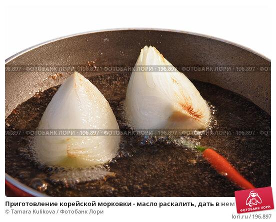 Приготовление корейской морковки - масло раскалить, дать в нем сгореть луку и острому перцу, сгоревшее удалить, фото № 196897, снято 7 февраля 2008 г. (c) Tamara Kulikova / Фотобанк Лори