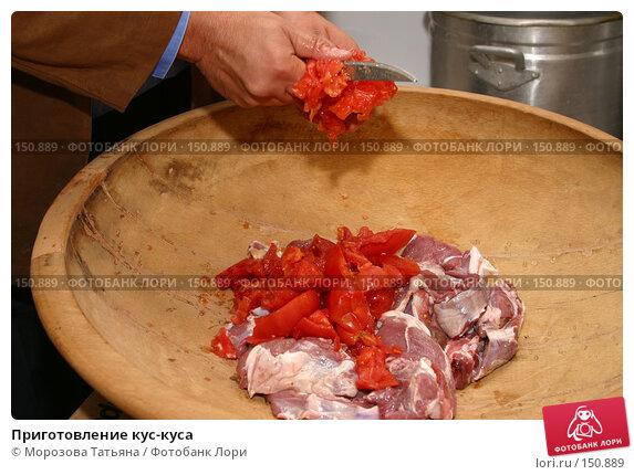 Приготовление кус-куса, фото № 150889, снято 22 сентября 2004 г. (c) Морозова Татьяна / Фотобанк Лори