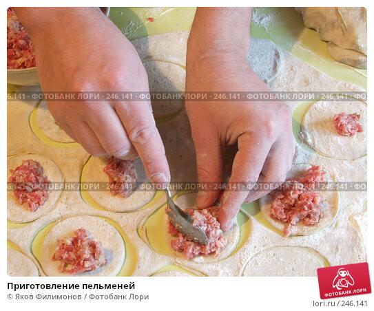 Приготовление пельменей, фото № 246141, снято 5 апреля 2008 г. (c) Яков Филимонов / Фотобанк Лори