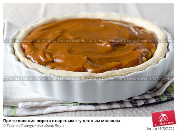 Пирог со сгущенным молоком рецепт фото