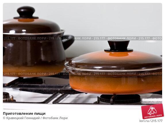 Приготовление пищи, фото № 215177, снято 9 февраля 2005 г. (c) Кравецкий Геннадий / Фотобанк Лори