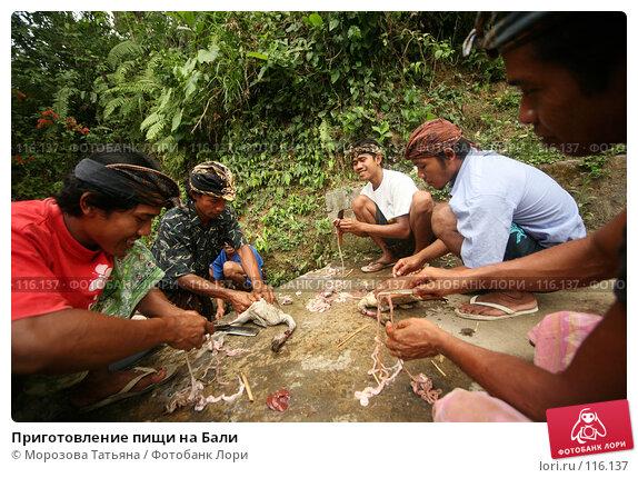 Приготовление пищи на Бали, фото № 116137, снято 30 октября 2007 г. (c) Морозова Татьяна / Фотобанк Лори