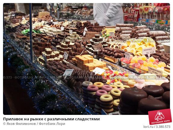 Купить «Прилавок на рынке с различными сладостями», фото № 3380573, снято 22 ноября 2011 г. (c) Яков Филимонов / Фотобанк Лори