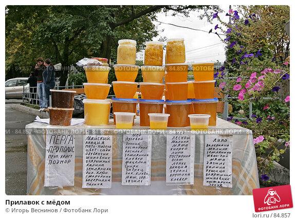 Прилавок с мёдом, фото № 84857, снято 17 сентября 2007 г. (c) Игорь Веснинов / Фотобанк Лори