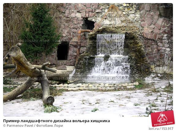 Пример ландшафтного дизайна вольера хищника, фото № 153917, снято 11 декабря 2007 г. (c) Parmenov Pavel / Фотобанк Лори