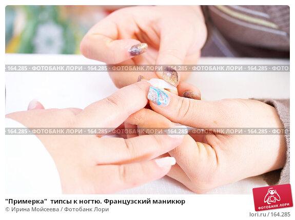 """Примерка""  типсы к ногтю. Французский маникюр, фото № 164285, снято 26 декабря 2007 г. (c) Ирина Мойсеева / Фотобанк Лори"