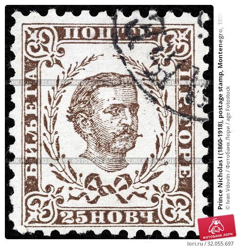 Prince Nicholas I (1860-1918), postage stamp, Montenegro, 1890. (2014 год). Редакционное фото, фотограф Ivan Vdovin / age Fotostock / Фотобанк Лори