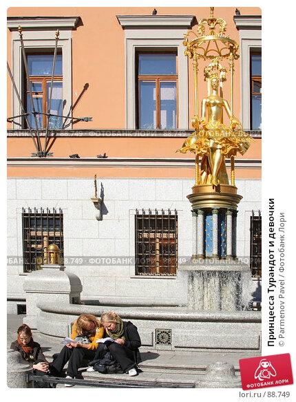 Принцесса Турандот и девочки, фото № 88749, снято 21 сентября 2007 г. (c) Parmenov Pavel / Фотобанк Лори