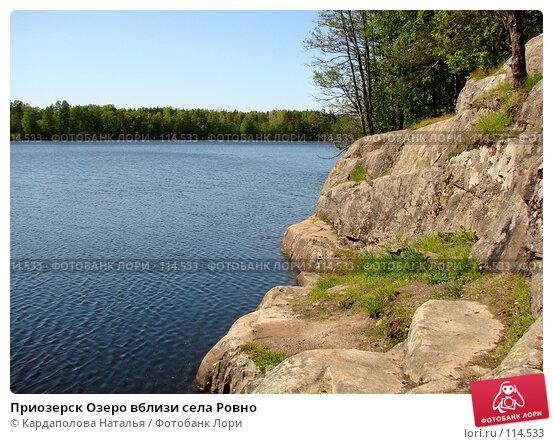 Приозерск Озеро вблизи села Ровно, фото № 114533, снято 3 июня 2007 г. (c) Кардаполова Наталья / Фотобанк Лори