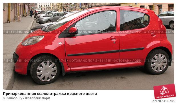 Припаркованная малолитражка красного цвета, фото № 311745, снято 1 июня 2008 г. (c) Заноза-Ру / Фотобанк Лори