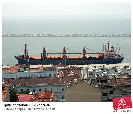 Пришвартованный корабль, эксклюзивное фото № 76589, снято 31 июля 2007 г. (c) Михаил Карташов / Фотобанк Лори