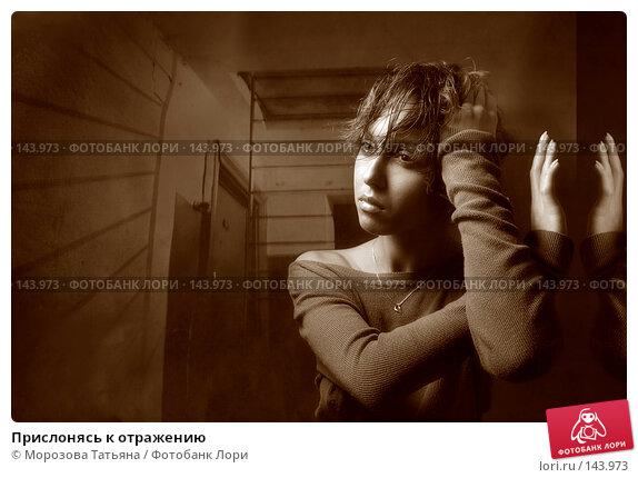 Купить «Прислонясь к отражению», фото № 143973, снято 10 октября 2005 г. (c) Морозова Татьяна / Фотобанк Лори