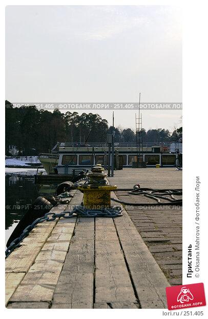 Пристань, фото № 251405, снято 3 апреля 2008 г. (c) Oksana Mahrova / Фотобанк Лори