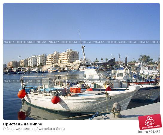 Пристань на Кипре, эксклюзивное фото № 94437, снято 22 августа 2007 г. (c) Яков Филимонов / Фотобанк Лори