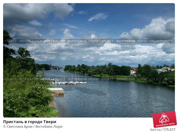 Купить «Пристань в городе Твери», фото № 175817, снято 4 августа 2007 г. (c) Светлана Архи / Фотобанк Лори