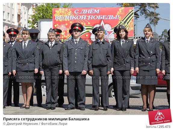 Присяга сотрудников милиции Балашиха, эксклюзивное фото № 295473, снято 8 мая 2008 г. (c) Дмитрий Неумоин / Фотобанк Лори